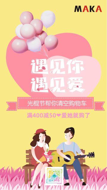 亮黄色双十一光棍节互联网电商企业满减粉色浪漫购物宣传海报