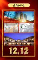 双12、双十二活动、双十二促销、双十二商店促销、双十二购物促销