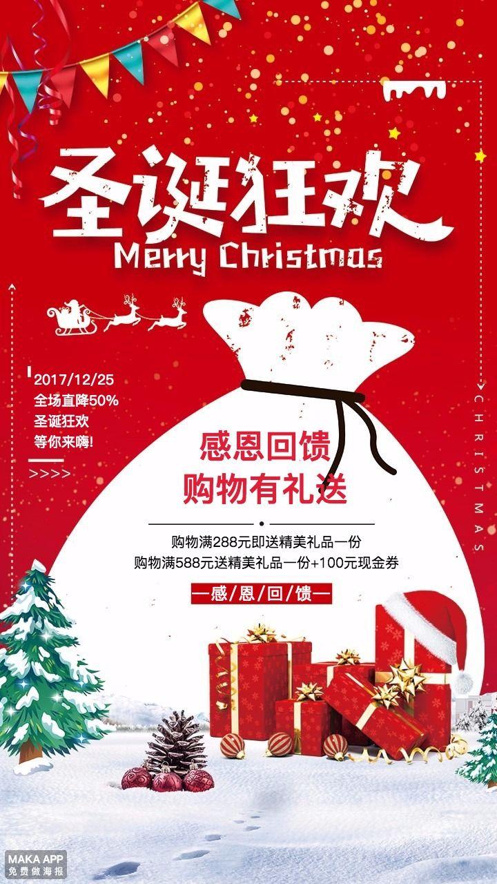 圣诞节促销海报 平安夜