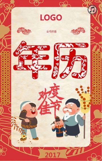 红色卡通风春节祝福贺卡H5