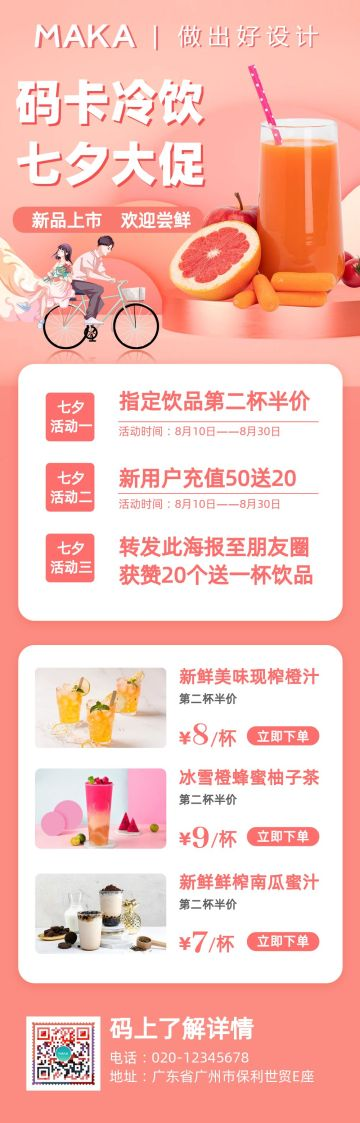 橙色简约风七夕节餐饮促销文章长图
