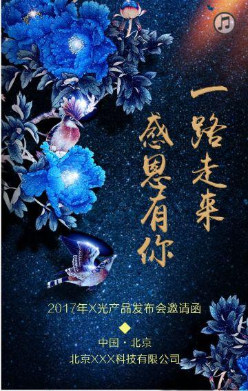 高端商务邀请函/孔雀蓝邀请函/年会/感恩会