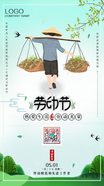 绿色清新五一劳动节节日祝福手机海报