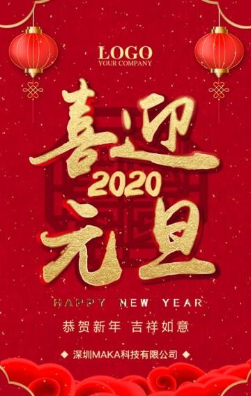2020红金喜庆企业祝福新年快乐元旦节贺卡企业宣传H5