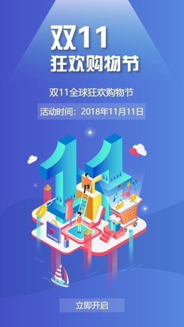 扁平插画风双十一购物app启动页