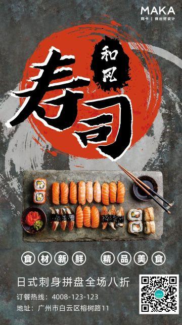 黑色扁平寿司促销活动手机海报