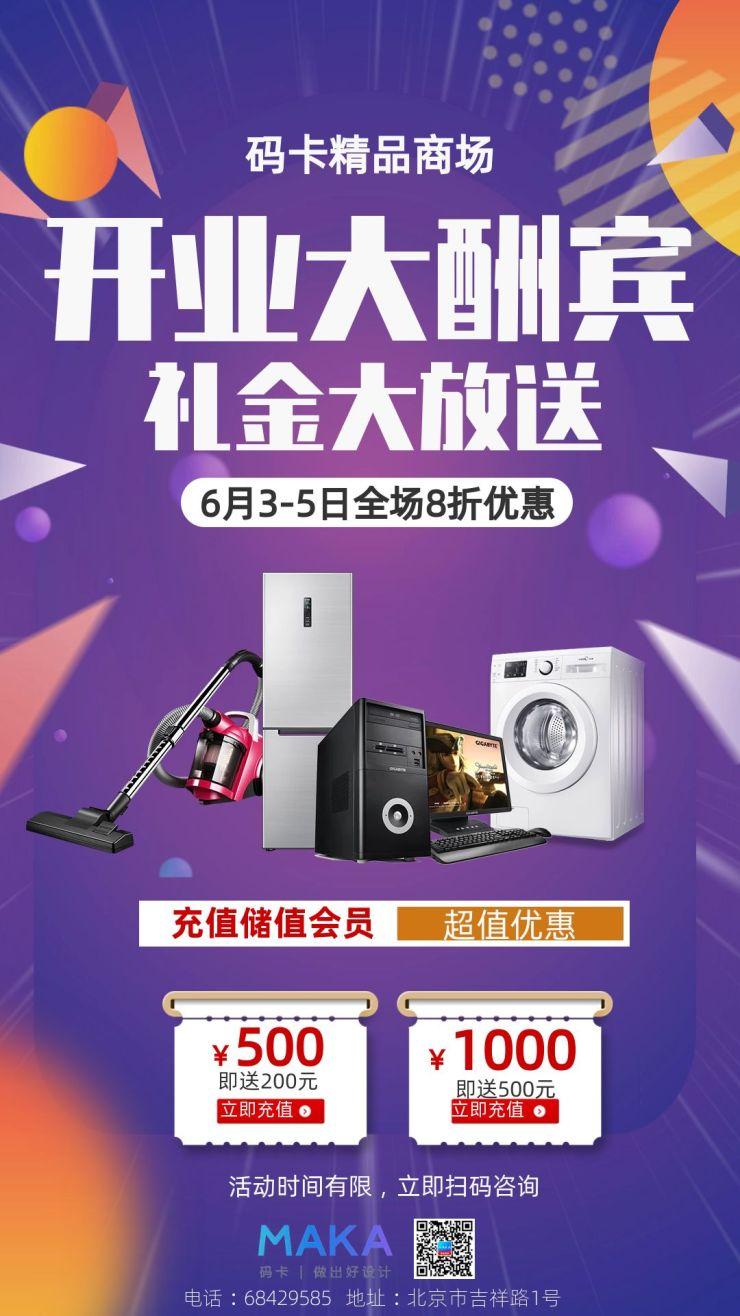 商场新店开业宣传紫色海报