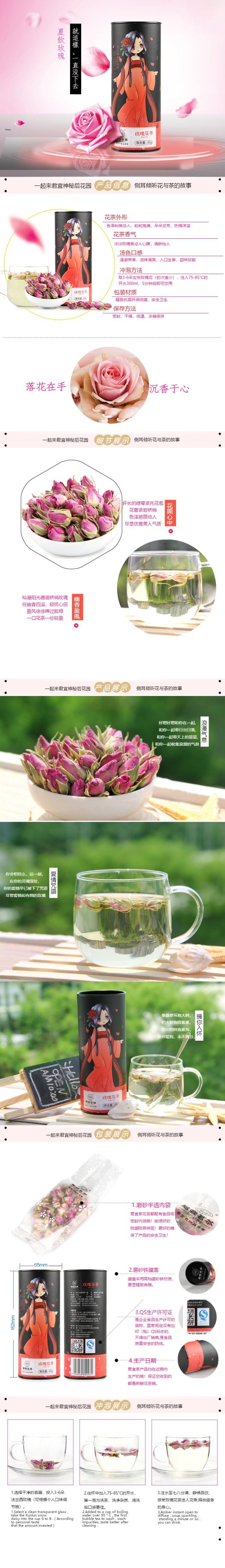 简约浪漫玫瑰花茶电商详情页