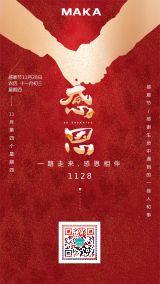 红色简洁 创意感恩节节日祝福宣传海报