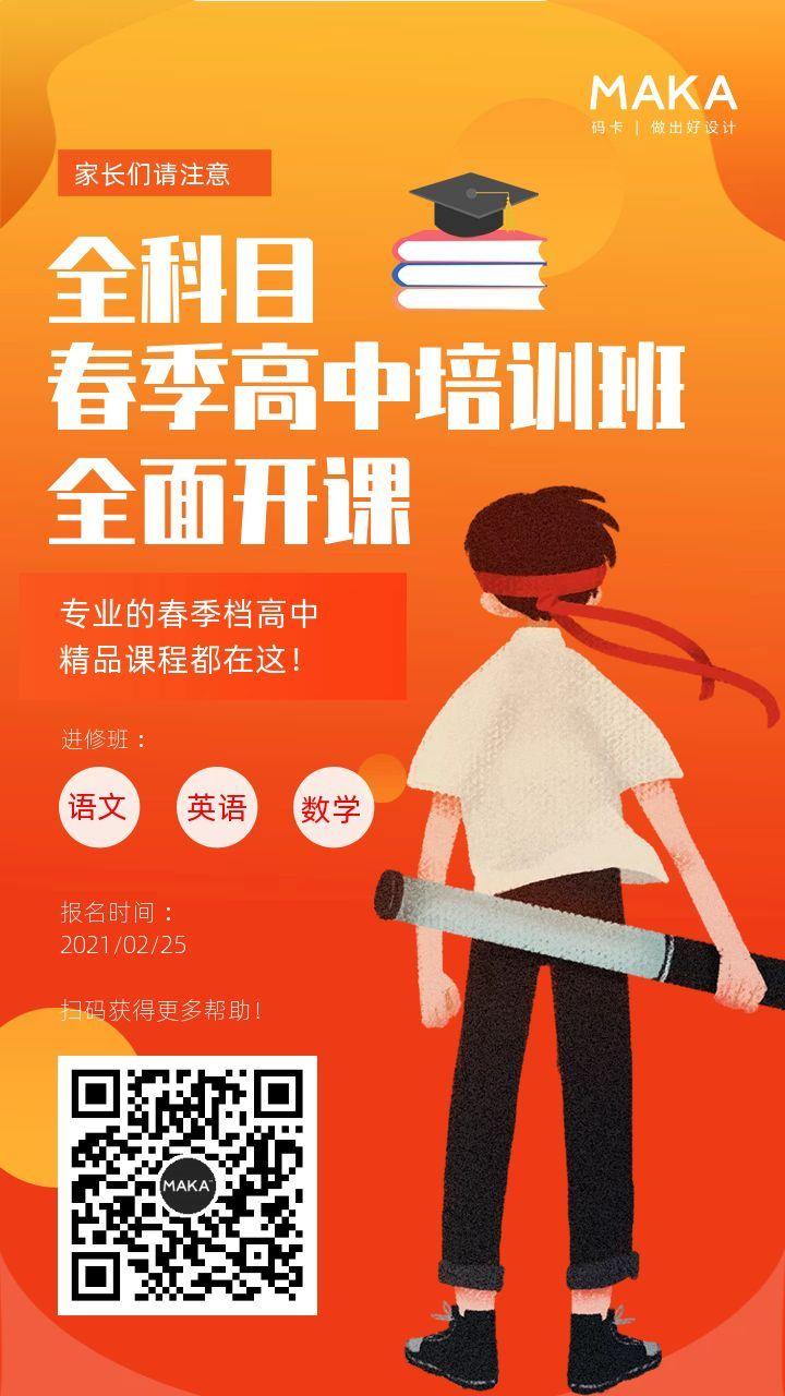 黄色卡通高中辅导班之招生宣传海报设计