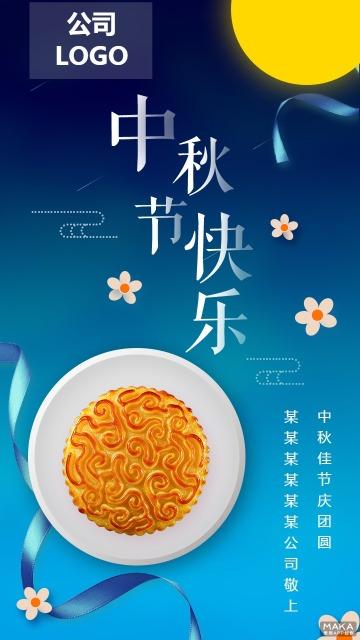 深蓝色中国风中秋节祝福海报