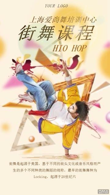 街舞课程街舞酷炫简约全新自然海报模板