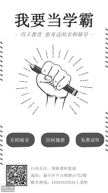 暑假/寒假/新学期辅导班/培训班/补习班招生宣传推广-浅浅设计
