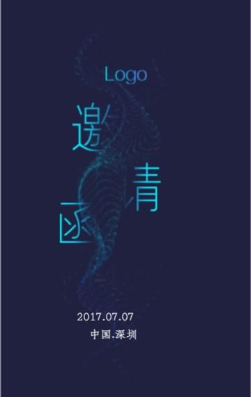 深蓝色简约企业会议邀请函翻页H5