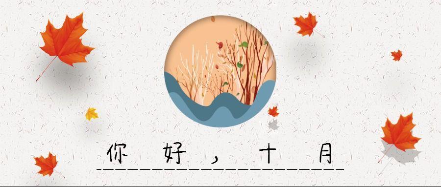 秋季秋天九月十月丰收季公众号封面头图