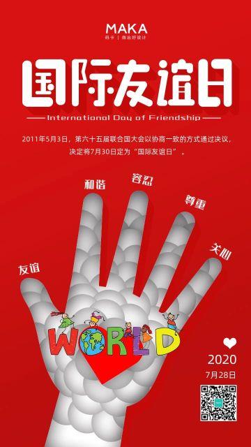 红色扁平国际友谊日节日宣传手机海报
