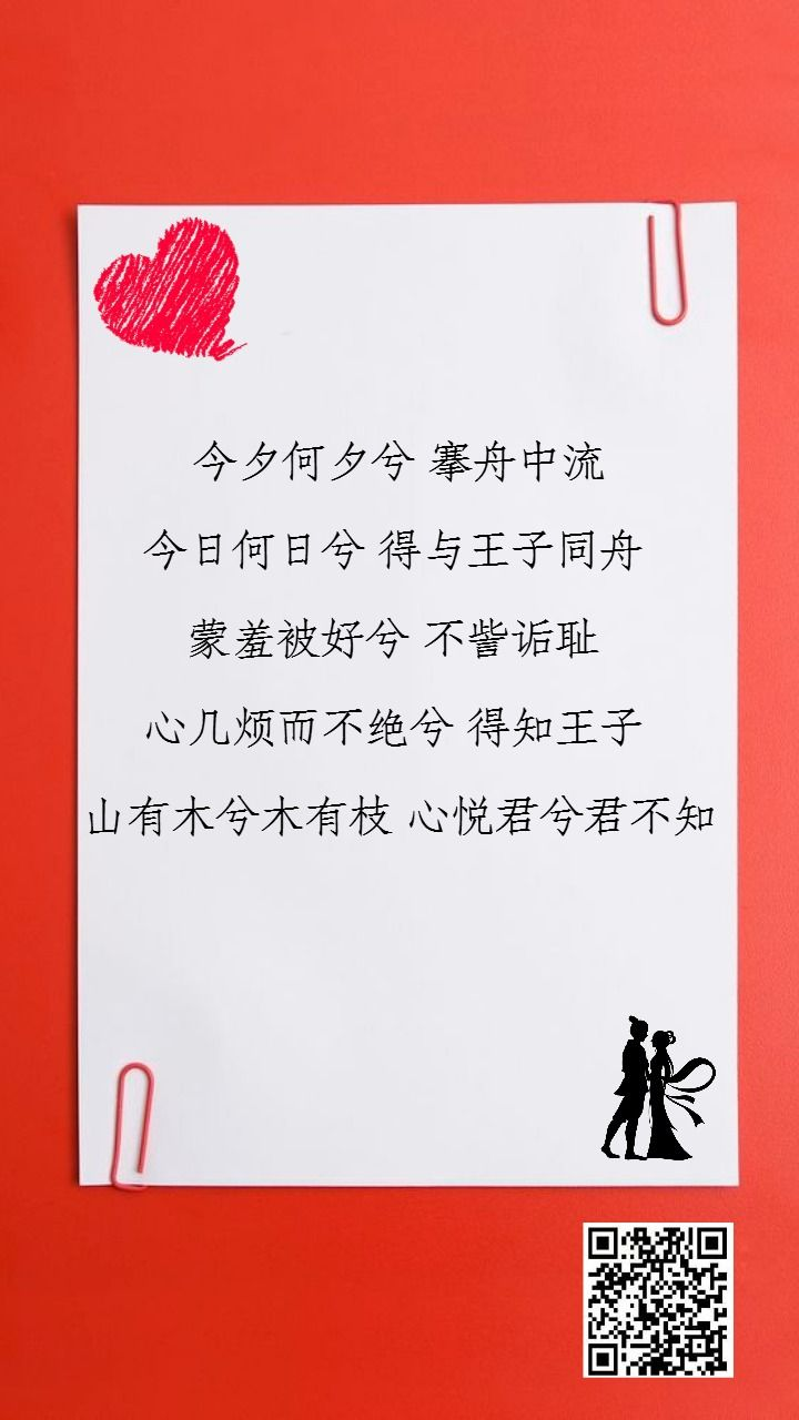 七夕情人海报