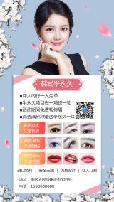 韩式半永久纹绣美容促销宣传清新简约海报