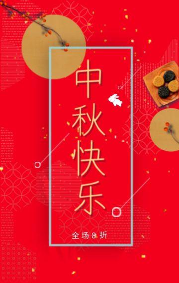 促销 中秋节促销 国庆节促销 元旦促销 圣诞促销 店铺促销 双十一促销 双十二促销