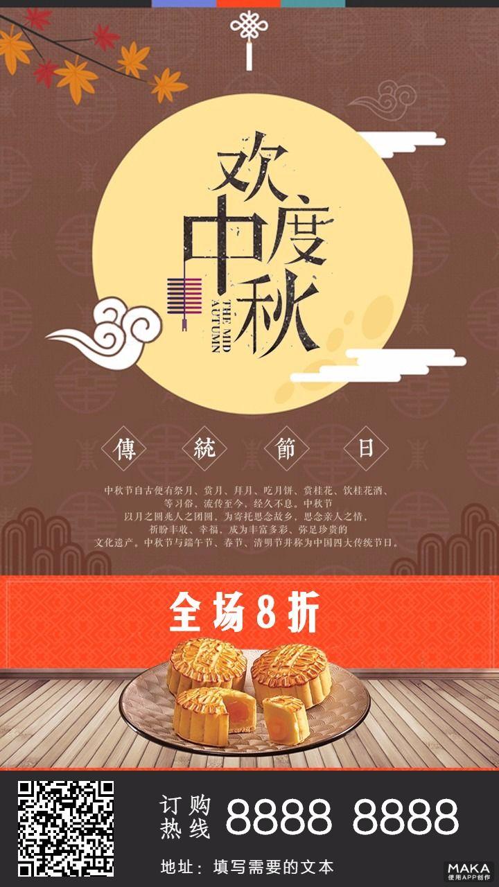 棕色复古中秋月饼促销海报