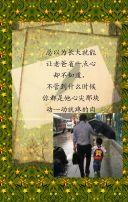 父亲节祝福卡片