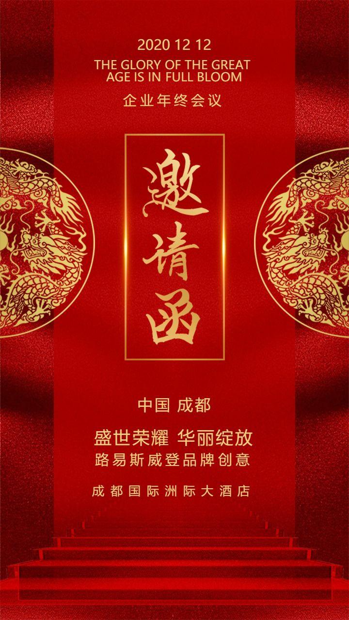 大红传统中国风会议邀请函手机海报