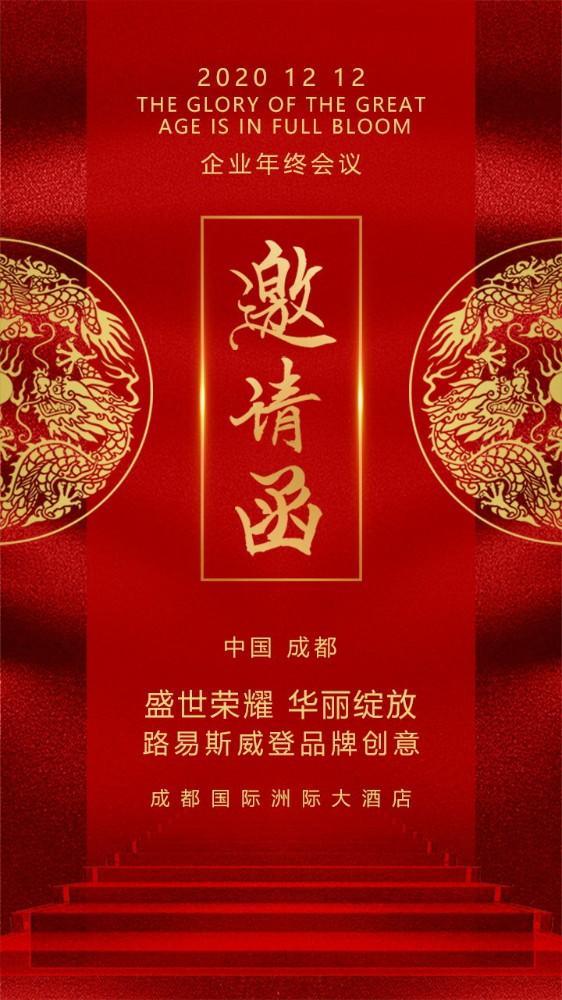 大红传统中国风活动年会答谢会盛大开业春节团年邀请函请柬请帖