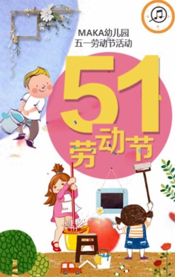 51五一劳动节幼儿园活动邀请函 幼儿园活动 亲子活动 幼儿园邀请函 五一劳动节快乐 五一劳动节节日宣