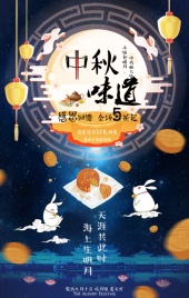 中秋 国庆 双节 活动促销 月饼 促销 淘宝 中国风 典雅