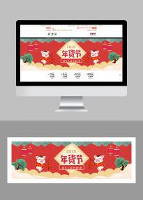 年货节之2019新年年货banner设计