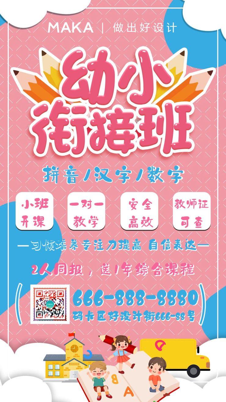 粉色卡通风格幼小衔接班宣传海报