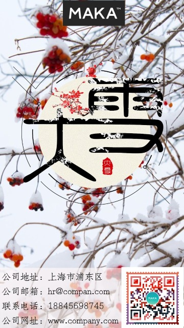大雪节气海报24节气海报 公司促销祝福贺卡