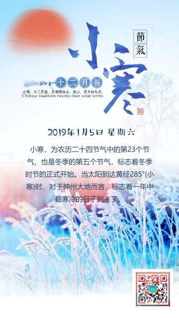 小寒/海报/祝福/问候/24节气