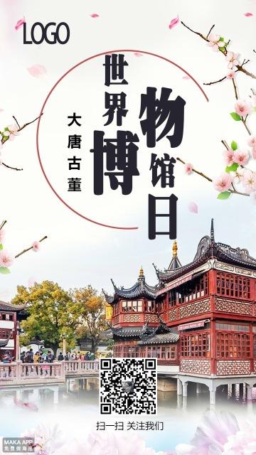 05.18·世界博物馆日品牌宣传推广海报