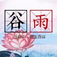 简约文艺传统二十四节气谷雨微信公众号小图