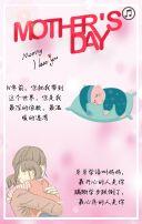 母亲节日祝福