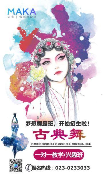 中国风艺术水彩设计风格古典舞舞蹈招生培训课程介绍朋友圈海报