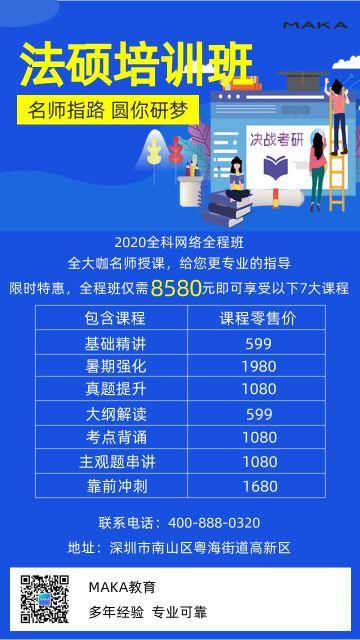 法硕培训班招生活动宣传通用海报