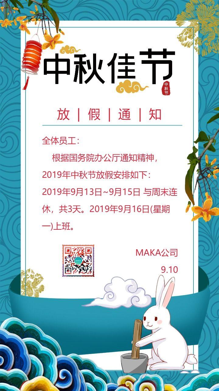 蓝色卡通手绘公司2019中秋节放假通知宣言海报