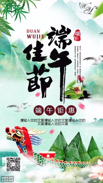 中国风水墨简约大气促销海报宣传