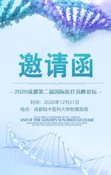蓝色小清新风格医疗科技医务医院会议邀请函研讨会论坛峰会H5
