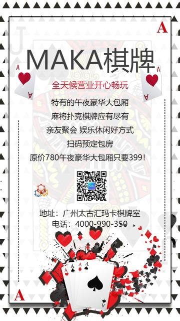 时尚炫酷棋牌室店铺宣传海报