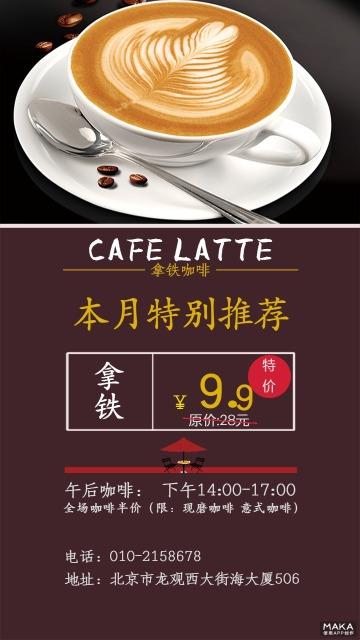 咖啡热饮宣传海报棕黑色调