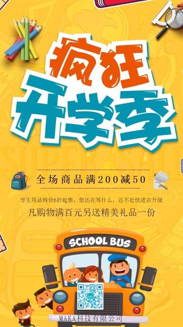 黄色大气疯狂开学季文具促销手机海报