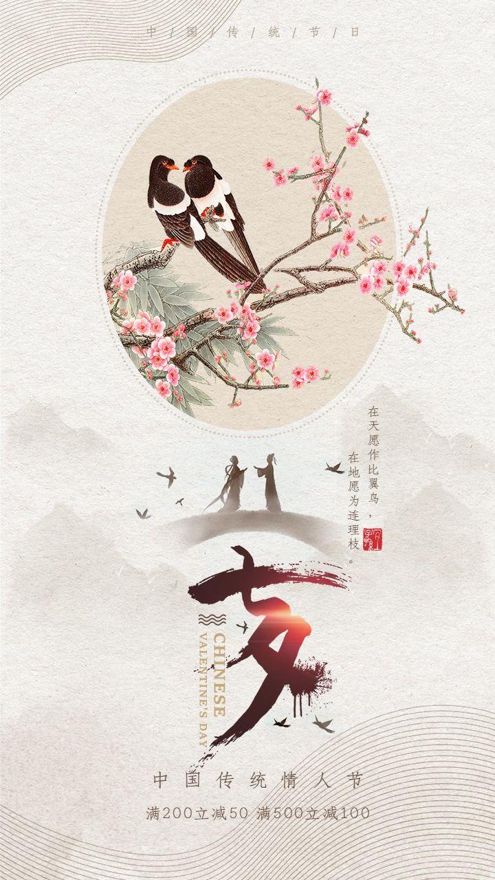 简约中国水墨风七夕情人节促销海报