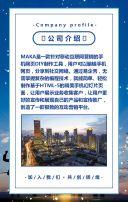 大气星空科技蓝风格招聘宣传通用H5