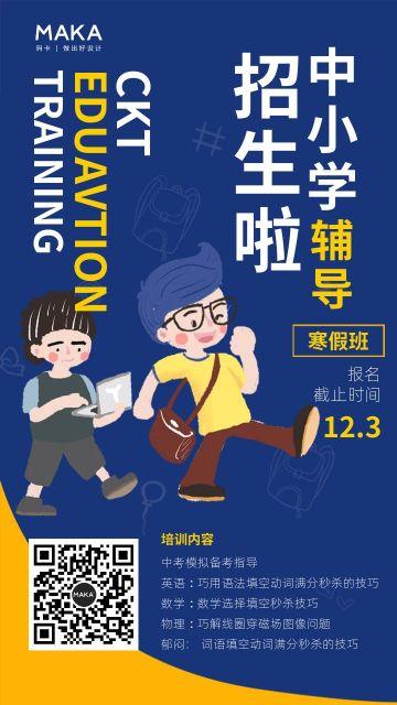 蓝色卡通中小学辅导之招生简章宣传海报设计