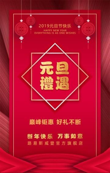 传统中国风元旦节商家活动促销宣传