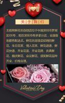 七夕情人节店铺促销活动宣传通用H5模板