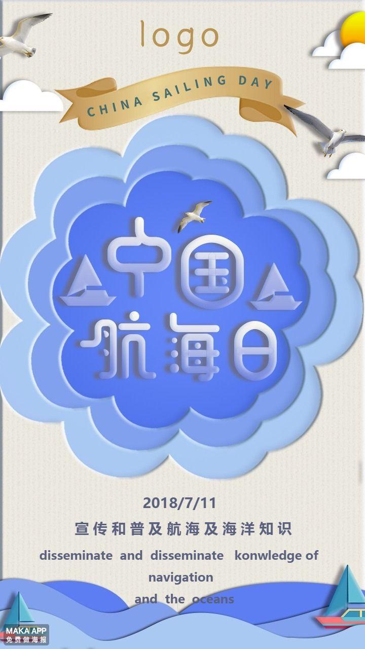 中国航海日宣传海报宣传普及航海海洋知识